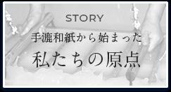 昭和商会ストーリー