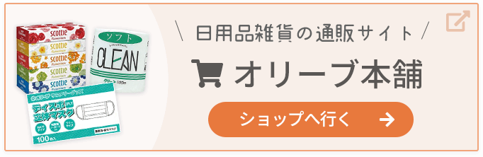 日用品雑貨の通販サイト オリーブ本舗