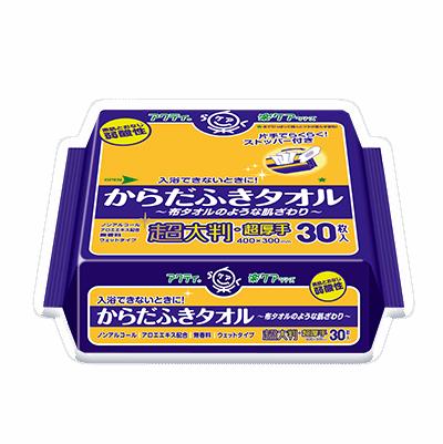 アクティ楽ケアシリーズ【からだふきタオル】超大判・超厚手