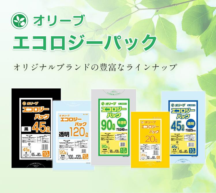 オリーブ エコロジーパック オリジナルブランドの豊富なラインナップ